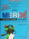 ทุกหัวใจมีแมร์ด Merde Actually / Stephen Clarke / มนันยา