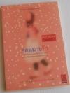 จดหมายรัก Love Letter [พิมพ์ครั้งที่ 3] / ชุนจิ อิวาอิ / สมเกียรติ เชวงกิจวณิช