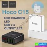 ที่ชาร์จ Hoco LED 3USB C15 ราคา 225 บาท ปกติ 560 บาท