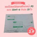 ซองไปรษณีย์พลาสติก จ่าหน้า P3 ขนาด 32x41+6 จำนวน25ใบ