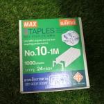 ไส้แม็ก เบอร์ 10 (ขายส่ง 150 บาท/กล่อง 24 กล่องเล็ก)