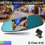 กล้องติดรถยนต์ E-Cher A16 2 กล้อง หน้า/หลัง ราคา 1,950 บาท ปกติ 4,870 บาท