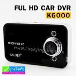 กล้องติดรถยนต์ K6000 FULL HD DVR WDR 1080P ลดเหลือ 315 บาท ปกติ 810 บาท