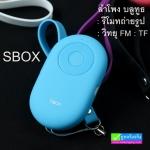 ลำโพง บลูทูธ SBOX : รีโมทถ่ายรูป : วิทยุ FM :TF: Hand Free ลดเหลือ 280 บาท ปกติ 950 บาท