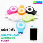 แฟลชมือถือ icanany Smart Phones Autodyne Flash RK-07