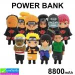 แบตสำรอง Power bank NARUTO 8800mAh ราคา 224 บาท ปกติ 560 บาท