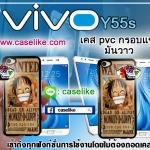 เคสวันพีช Vivo Y55s เคสกันกระแทก ภาพให้ความคมชัด มันวาว สีสดใส กันน้ำ