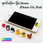 จุกกันฝุ่น+ปุ่ม Home สำหรับ iPhone 5/6, iPad อันละ 22.50 บาท คู่ละ 45 บาท ปกติ 150 บาท