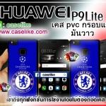 เคส huawei P9 Lite เชลซี ภาพให้ความคมชัด มันวาว สีสดใส