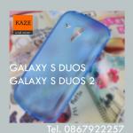 เคส SAMSUNG GALAXY S DUOS / S DUOS 2 บาง 0.3mm