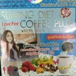 Sliming Diet Coffee Plus กาแฟลดน้ำหนัก เร่งเผาผลาญเจ้าเดิม ได้ผลจริง
