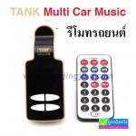 รีโมทคอนโทรล TANK Multi Car Music V1 ลดเหลือ 150 บาท ปกติ 390 บาท