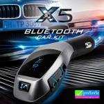 ที่ชาร์จในรถ Wireless Car Kit X5 ลดเหลือ 325 บาท ปกติ 750 บาท
