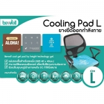Bewell Cooling Pad Size L สีฟ้า
