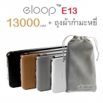 ELOOP E13 Power bank + ถุงผ้ากำมะหยี่ ราคา 444 บาท ปกติ 1,430 บาท