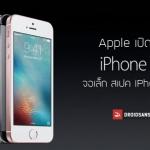 Apple เปิดตัว iPhone SE