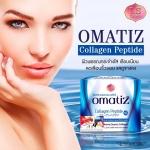 Omatiz Collagen Peptide LS บรรจุ 15 ซอง โอเมทิซ คอลลาเจน เปปไทด์