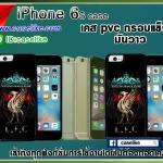 เคสลิเวอร์พูล iPhone6S pvc