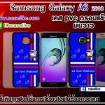 footballthai Samsung Galaxy A3 2016 pvc case