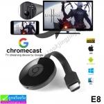 chromecast E8 ต่อ มือถือ ออก TV แบบไร้สาย(Wireless) ราคา 485 บาท ปกติ 1,600 บาท
