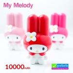 Power Bank My Melody 10000 mAh ลดเหลือ 440 บาท ปกติ 1290 บาท