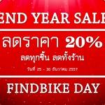 END YEAR SALE ลดราคา 20% ลดทุกชิ้น ลดทั้งร้าน 25 ธ.ค. 57 - 30 ธ.ค. 57