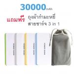 แบตสำรอง Mobile Power 30000 mAh ฟรีถุงผ้ากำมะหยี่+สายชาร์จ 3in1
