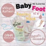 Baby Foot Mask MB Guarantee เบบี้ ฟุท มาส์ก เท้านุ่มเหมือนเด็ก
