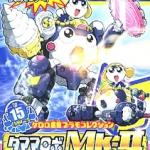 Tamama Robo Mk-II