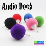 Audio Dock 2 ลำโพง ขนาดพกพา ราคา 85 บาท ปกติ 450 บาท