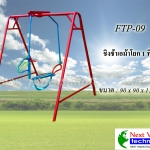 FTP-09 ชิงช้าเอม้าโยก 1 ที่
