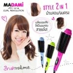 Madami Curl Revolution หวีผมตรง+ม้วนลอนวอลลุ่ม 2in1