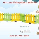 FPT-1184 รั้วบ้านสุขสันต์ (1 ชุดมี 6 ชิ้น)