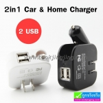 ที่ชาร์จ 2in1 Car & Home Charger 2 USB CH-21