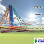 FTP-32 กระโจมหมุน 8 เหลี่ยม