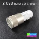 ที่ชาร์จรถ 2 USB Bullet Car Charger
