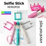 Selfie Stick Monopod MP-01 แขนช่วยถ่ายรูป ลดเหลือ 69 บาท ปกติ 500 บาท