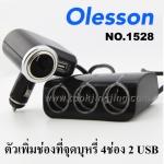 ตัวเพิ่มช่องที่จุดบุหรี่ 4 ช่อง + 2 USB Olesson No.1528