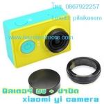 UV FILTER และ ฝาปิดเลนส์ กล้อง Xiaomi Yi