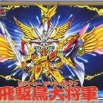 BB139 VICTORY DAI-SHOGUN