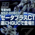 [P-Bandai] HGUC 1/144 Zeta Plus C1