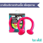 ยางยืดบริหารกล้ามเนื้อ เพื่อสุขภาพ Bewell Flexi Tube สีชมพู