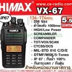 HIMAX VX-67 วิทยุสื่อสาร มาตรฐาน IP67 กันน้ำ/กันฝุ่น/กันกระแทก เครื่องราชการ