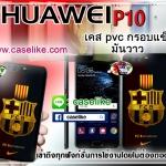 เคส huawei P10 บาร์เซโลนา ภาพให้ความคมชัด มันวาว สีสดใส