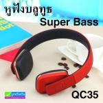 หูฟัง บลูทูธ Super Bass QC35 ราคา 650 บาท ปกติ 1,810 บาท
