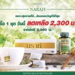 NARAHนราห์ สมุนไพรลดเบาหวาน สินค้าไทยมาตรฐานโลก 1 ชุดเริ่มต้น ชา+แคปซูล