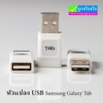 หัวแปลง USB ของ Power bank ให้ใช้กับ Samsung Galaxy Tab ได้