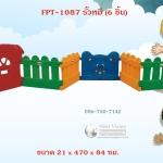 FPT-1087 รั้วหมี ( 1 ชุด มี 6 ชิ้น)