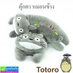 ตุ๊กตา หมอนข้าง Totoro ราคา 320-550 บาท