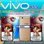 เคสวันพีช Vivo Y53 เคสกันกระแทก ภาพให้ความคมชัด มันวาว สีสดใส กันน้ำ